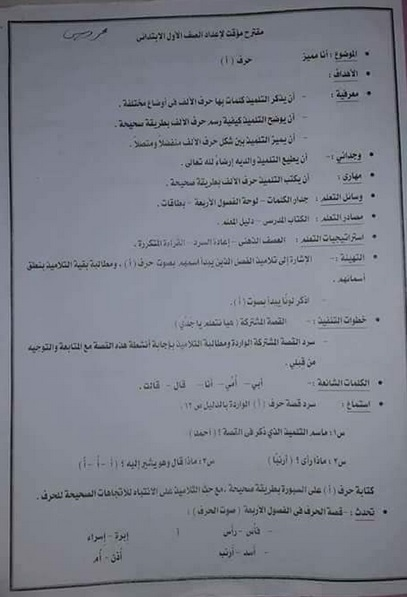 نموذج تحضير درس لغة عربية للصف الأول الابتدائي نظام جديد2019