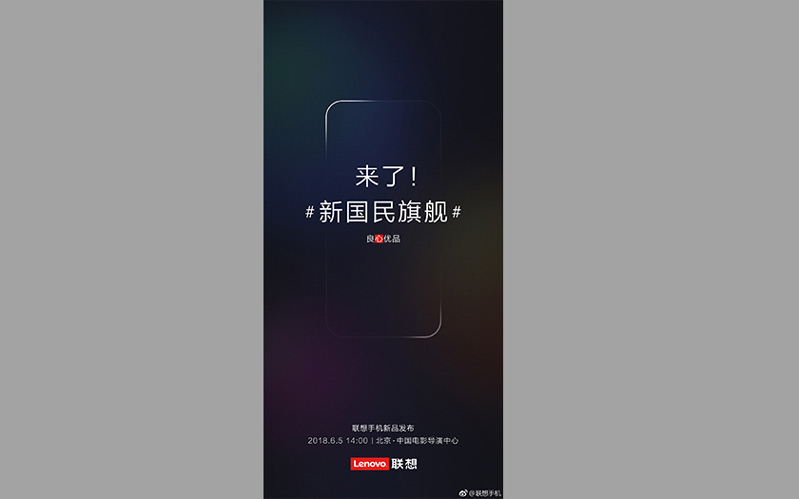 lenovo-z5-will-be-launched-5-june-2018