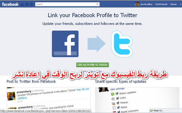 طريقة ربط الفيسبوك مع تويتر لربح الوقت في إعادة نشر