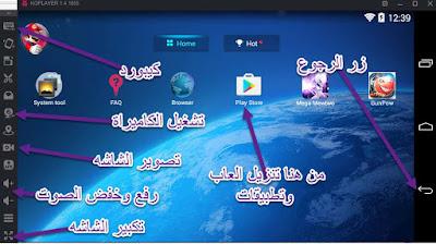 محاكي اندرويد على كمبيوتر,تشغيل برامج أندرويد على حاسوب,تشغيل تطبيقات الاندرويد على الكمبيوتر,computer