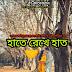 হাতে রেখে হাত - Romantic Bangla Love Story - Golpo Bangla