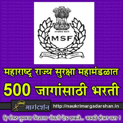 maharashtra job vacancies, maharashtra police, jobs in maharashtra