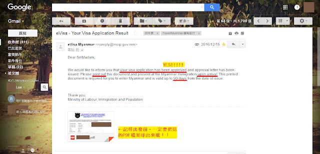 緬甸簽證 eVisa 操作教學|線上申請 (Tutorial | Myanmar eVisa Application ) 收到核准信、印出簽證資料