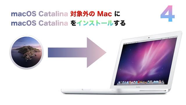 macOS Catalina 対象外の Mac に macOS Catalina をインストールする方法