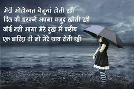 Best Hindi Shayaris
