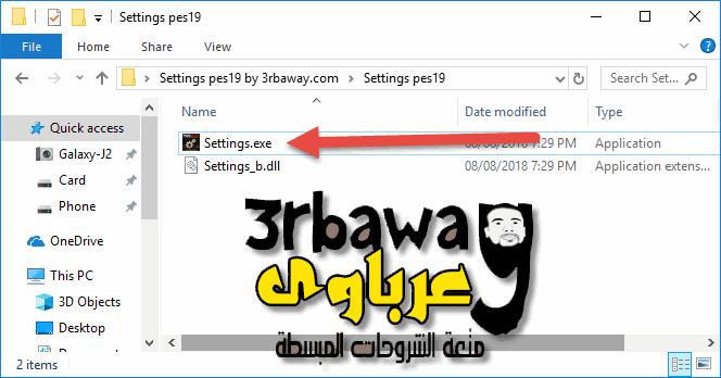 تحميل ملف Settings اعدادات بيس 2019 لمعرفة امكانية تشغيل اللعبة على الكمبيوتر