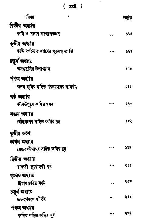 Kalki Purana (Bangla Religious Book, PDF) - Bangla Books All