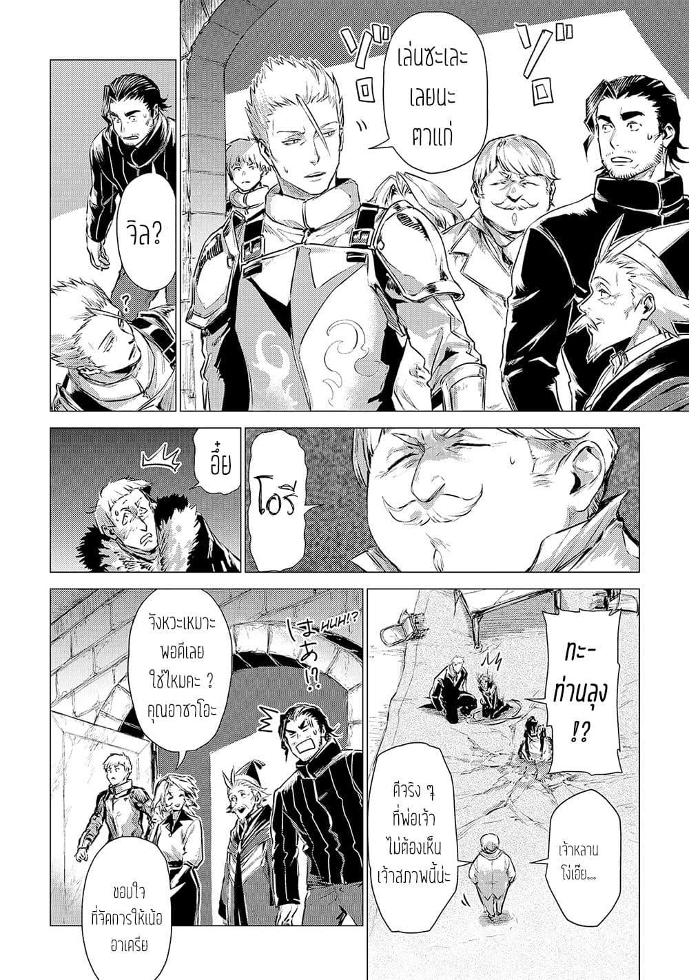 อ่านการ์ตูน Ojii sama ga iku ตอนที่ 4 หน้าที่ 37