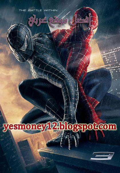 مشاهدة فيلم spider man 3