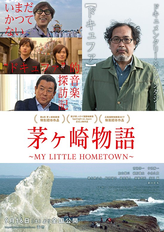 Sinopsis Film Jepang 2017: Chigasaki Story - My Little Hometown