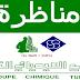 مناظرة المجمع الكيميائي التونسي لانتداب 1145 عون تنفيذ وتسيير