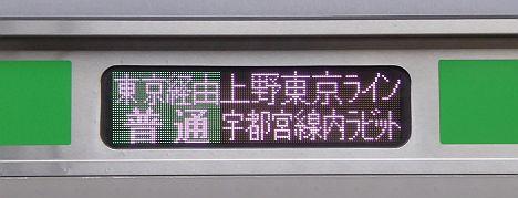 上野東京ライン 宇都宮線内ラビット1 E233系
