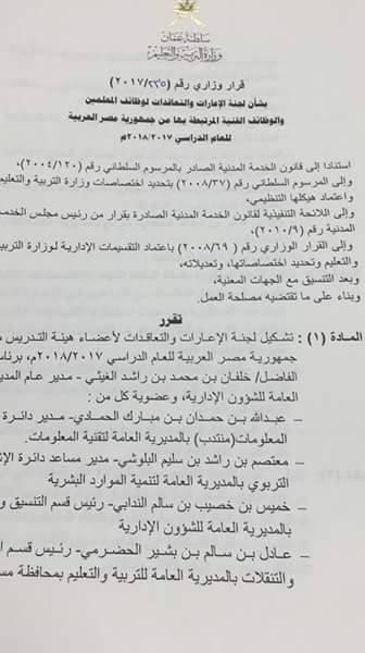 اختبارات سلطنة عمان 2017