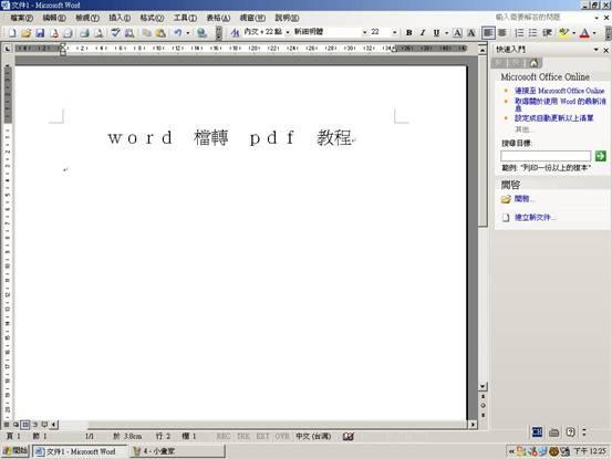 岳佳印刷設計: WORD檔如何轉存成PDF檔(不會有字型的問題)