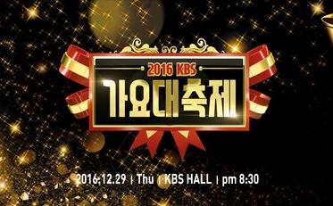 2016  KBS 歌謠大慶典 出席名單