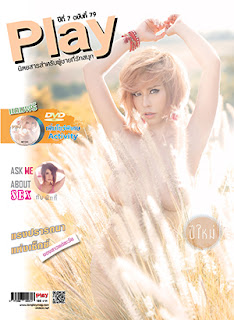 [Play Magazine] Vol.79 – Peemai
