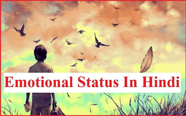 Emotional status in hindi | इमोशनल स्टेटस इन हिंदी |
