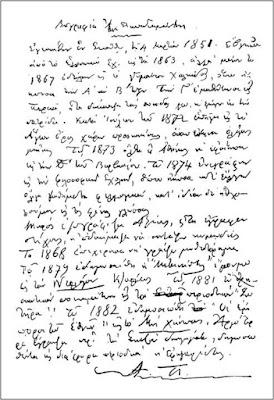 χειρόγραφο του αυτοβιογραφικού σημειώματος. Μουσείο Παπαδιαμάντη (Σκιάθος)