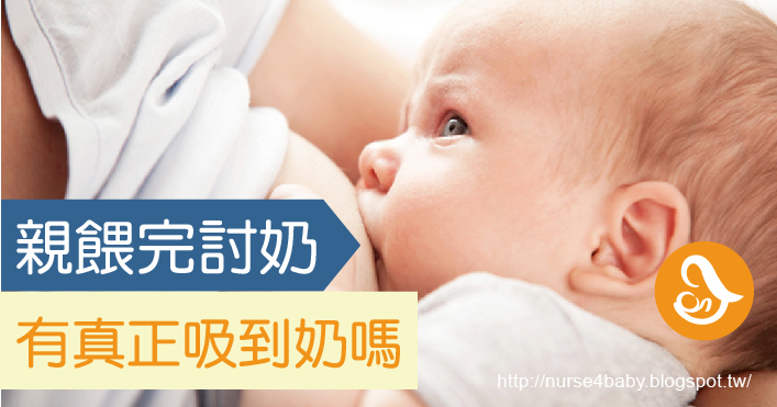 親餵喝不飽?如何判斷寶寶是否有「真正吸到奶水」