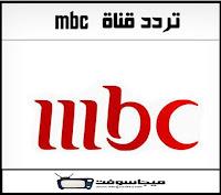 أحدث تردد قناة ام بي سي 1 MBC الجدديد hd على النايل سات وعربسات