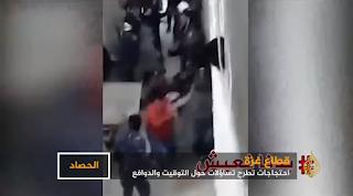 Taroudantpress - تارودانت بريس :غزة.. احتجاجات بالشارع ضد الضرائب والسلطات تصفها بالعمل المسيس