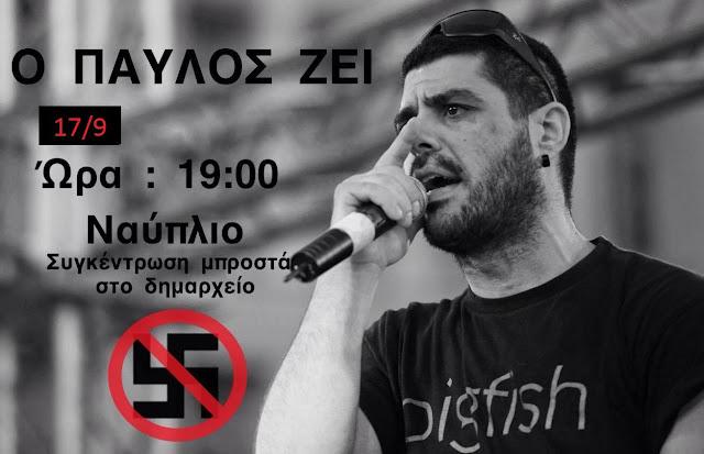 Αντιφασιστική συγκέντρωση και πορεία μνήμης σήμερα στο Ναύπλιο για τον Παύλο Φύσσα (βίντεο)