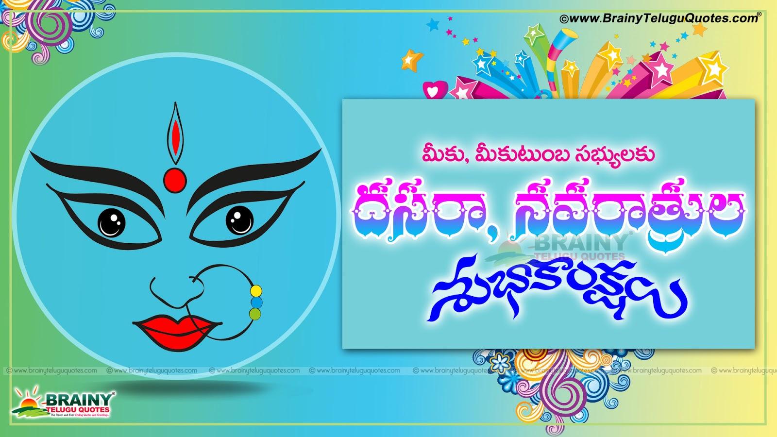 Dasara festival 2016 images in telugu labzada wallpaper dussehra greetings vijayadashami greetings in telugu source happy dasara telugu wishes quotations nice sms greetings with durga m4hsunfo