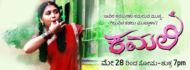 'Kamali' Serial on Zee Kannada Plot Wiki,Cast,Promo,Title Song,Timing