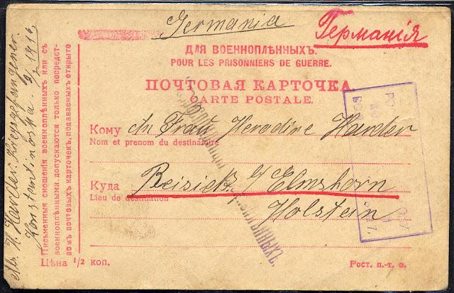 Почтовая карточка для военнопленных из Константиновки. 1916 год