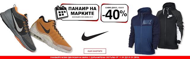 https://www.sportdepot.bg/bg/banners/index/click/id/2328
