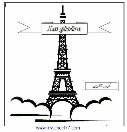 مذكرة اللغة الفرنسية للصف الأول الثانوى ترم أول 2020 مستر حسام أبو المجد