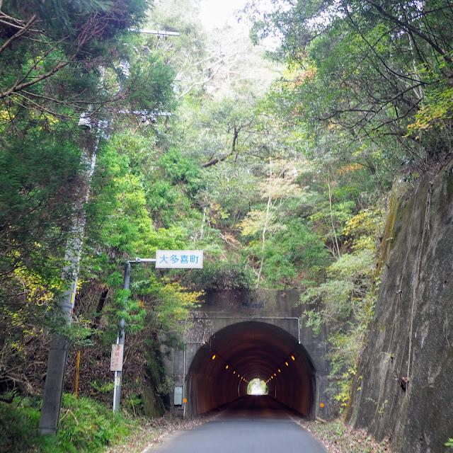 大多喜町 トンネル
