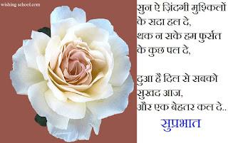 good morning quotes hindi images