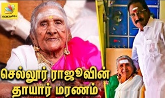 Minister Sellur Raju's mother Passed Away | RIP