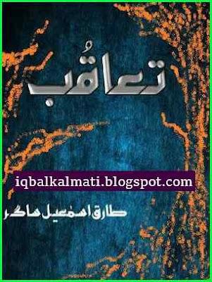 Taaqub By Tariq Ismail Sagar