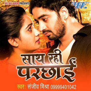 Saath Rahi Parchhayi - Sanjeev Mishra Bhojpuri music album