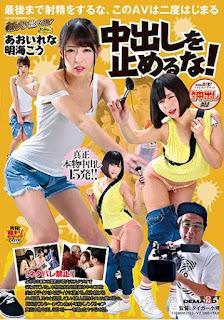 SDEN-039 Aoi Rena