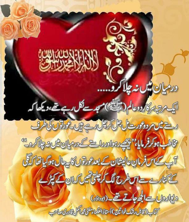 prophet muhammad sayings