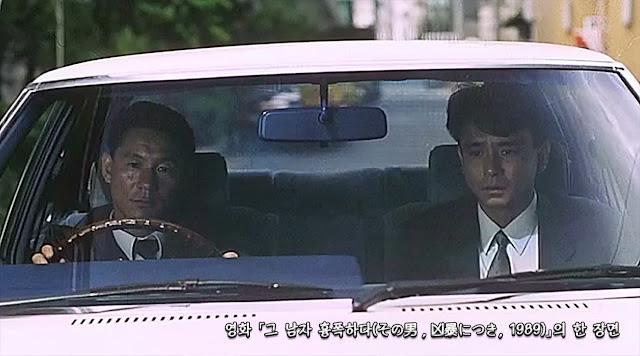 그 남자 흉폭하다(その男,凶暴につき, 1989) scene