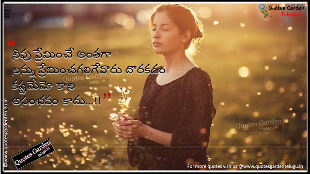 Telugu Love Quotes with love images