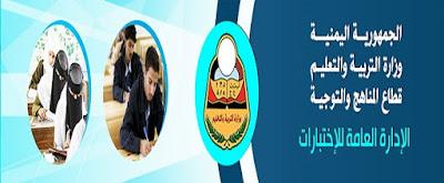 نتائج الصف التاسع اليمن 2018