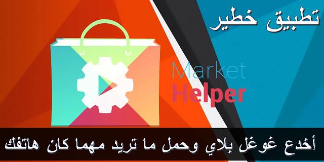 تطبيق market helper حل مشكلة التطبيق غير متوافق مع جهازك لتحميل ما تريده من غوغل بلاي