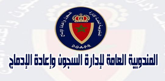 المندوبية العامة لإدارة السجون وإعادة الإدماج لائحة الناجحين في مباراة لتوظيف 340 مراقب مربي