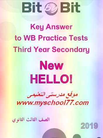 اجابات اختبارات كتاب workbook للصف الثالث الثانوى 2019