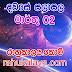 රාහු කාලය | ලග්න පලාපල 2020 | Rahu Kalaya 2020 |2020-03-02