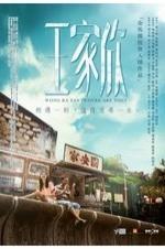 Watch Wang jia xin Online Free Putlocker