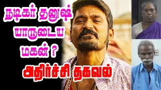 Shocking News : Thiruppuvanam Couple Claims That Dhanush Is Their Son
