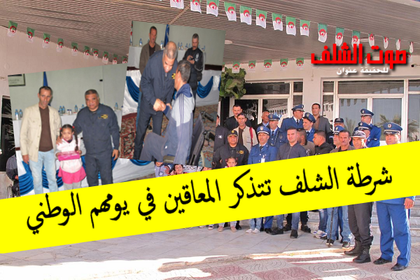 شرطة الشلف تتذكر المعاقين في يومهم الوطن