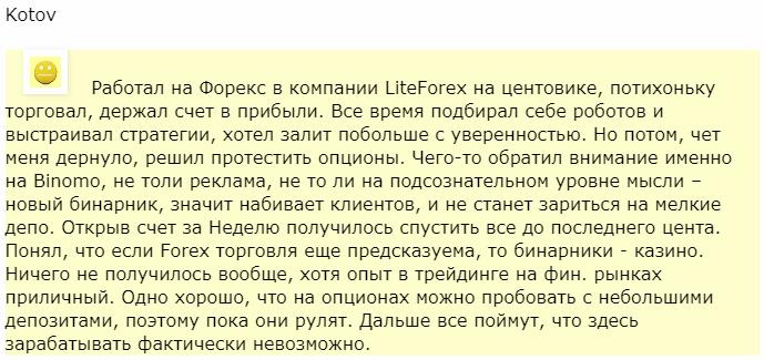 Отзыв от клиента Kotov