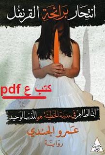 تحميل رواية انتحار برائحة القرنفل pdf عمرو الجندي